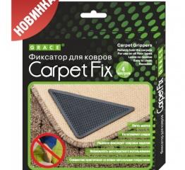 Фиксатор для ковров Carpet Fix